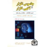 کتاب جاسوس افزار و آگهی افزار