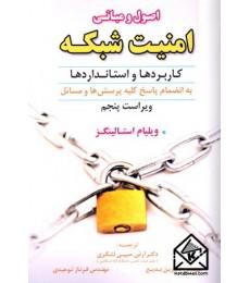 کتاب اصول ومبانی امنیت شبکه