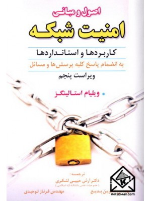 خرید کتاب اصول ومبانی امنیت شبکه ، ویلیام استالینگز   ، علوم ایران