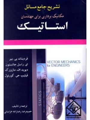 خرید کتاب تشریح جامع مسائل مکانیک برداری برای مهندسان استاتیک10 ، فردیناند پی.بیر   ، آرمان کوشا