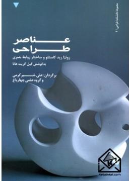 کتاب عناصر طراحی