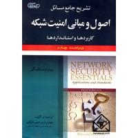 کتاب تشریح جامع مسائل اصول و مبانی امنیت شبکه