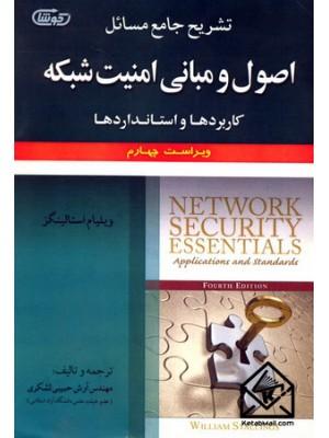خرید کتاب تشریح جامع مسائل اصول و مبانی امنیت شبکه ، ویلیام استالینگز   ، علوم ایران