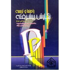 کتاب راهنما و ترجمه نگارش پیشرفته