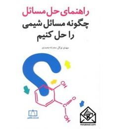 کتاب راهنمای حل مسائل چگونه مسائل شیمی را حل کنیم