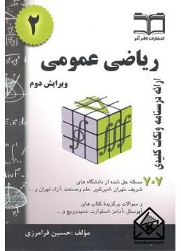 کتاب ریاضی عمومی دو فرامرزی 707 مسئله حل شده