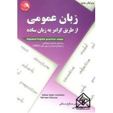 کتاب زبان عمومی از طریق گرامر به زبان ساده
