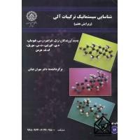 کتاب شناسایی سیستماتیک ترکیبات آلی