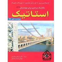 کتاب مکانیک برداری برای مهندسان استاتیک 10ابراهیم واحدیان