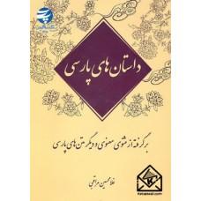 کتاب داستان های پارسی (برگرفته از مثنوی معنوی و دیگر متن های پارسی)