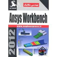 کتاب Ansys Workbench برای مهندسی مکانیک