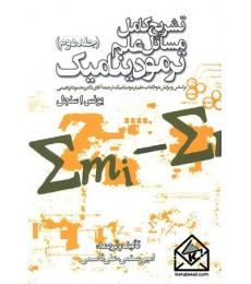 کتاب تشریح کامل مسائل علم ترمودینامیک 2