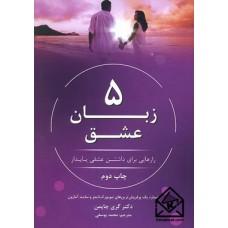کتاب 5 زبان عشق