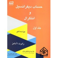کتاب حساب دیفرانسیل و انتگرال جلد اول