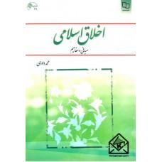 کتاب اخلاق اسلامی مبانی و مفاهیم