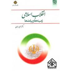 کتاب انقلاب اسلامی زمینه ها و پیامدها