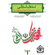 کتاب انقلاب اسلامی وقوع, پیامدها و راهکارهایی برای آینده
