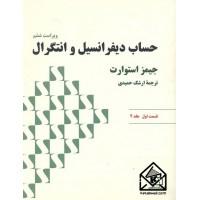 کتاب حساب دیفرانسیل و انتگرال قسمت اول جلد 2