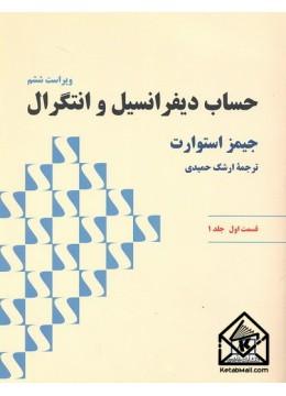 کتاب حساب دیفرانسیل و انتگرال قسمت اول جلد 1