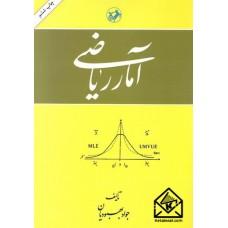 کتاب آمار ریاضی