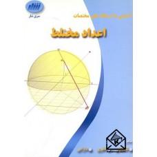 کتاب آشنایی با دستگاه های مختصات اعداد مختلط