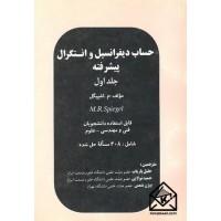 کتاب حساب دیفرانسیل و انتگرال پیشرفته جلد اول