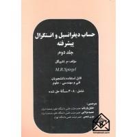 کتاب حساب دیفرانسیل و انتگرال پیشرفته جلد دوم