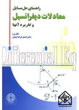 کتاب راهنمای حل مسایل معادلات دیفرانسیل و کاربرد آنها