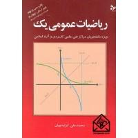 کتاب ریاضیات عمومی یک