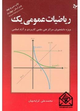 خریدکتاب-ریاضیات-عمومی1-کرایه-چیان-نمرین
