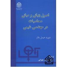 کتاب اصول بنیانی و مبانی محاسبات در مهندسی شیمی