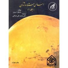 کتاب اساس ستاره شناسی جلد 1