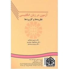 کتاب آزمون در زبان انگلیسی نظریه ها و کاربردها