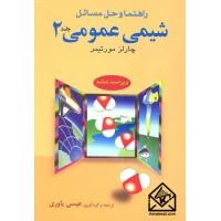 کتاب راهنما و حل مسائل شیمی عمومی 2