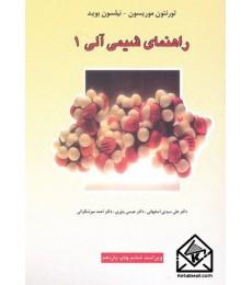 کتاب راهنمای شیمی آلی 1