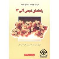 کتاب راهنمای شیمی آلی 3