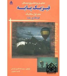 کتاب تحلیل و تشریح مسائل فیزیک پایه جلد اول