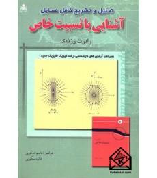 کتاب تحلیل و تشریح کامل مسایل آشنایی با نسبیت خاص