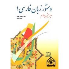 کتاب دستور زبان فارسی 1