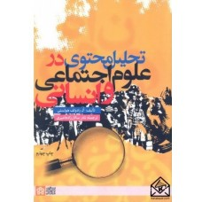 کتاب تحلیل محتوی در علوم اجتماعی و انسانی