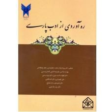 کتاب ره آوردی از ادب پارسی