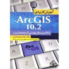 کتاب آموزش کاربردی ArcGIS 10.2