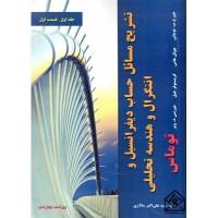 کتاب تشریح مسائل حساب دیفرانسیل و انتگرال و هندسه تحلیلی جلد اول