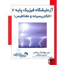 کتاب آزمایشگاه فیزیک پایه 2 (الکتریسیته و مغناطیس)
