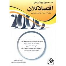 کتاب 2000 سوال چهار گزینه ای اقتصاد کلان
