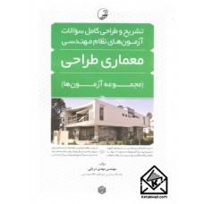کتاب آزمون های نظام مهندسی معماری طراحی