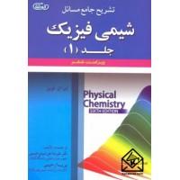 کتاب تشریح جامع مسائل شیمی فیزیک1