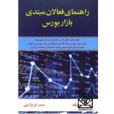 کتاب راهنمای فعالان مبتدی بازار بورس