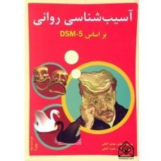کتاب آسیب شناسی روانی براساس DSM-5 جلد دوم