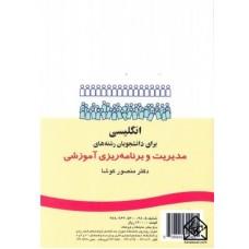 کتاب انگلیسی برای دانشجویان رشته های مدیریت و برنامه ریزی آموزشی